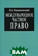 Международное частное право. Учебник  Канашевский В.А. купить