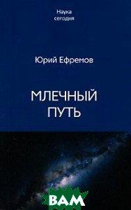 Млечный путь  Ефремов Ю. купить