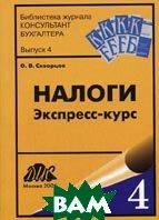 Налоги. Экспресс-курс. 2-е издание  Скворцов О.В. купить