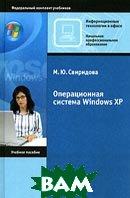 Операционная система Windows XP. Серия: Информационные технологии в офисе. Учебное пособие  М. Ю. Свиридова купить
