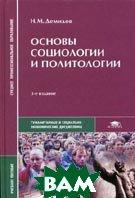 Основы социологии и политологии. 7-е издание  Демидов Н.М. купить