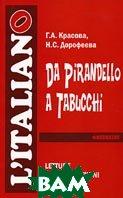 Da Pirandello a Tabucchi: Letture e conversazioni in italiano / �� ���������� �� �������. ������ � ������ ��-����������. �����: L`italiano  �. �. �������, �. �. ���������  ������
