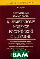Постатейный комментарий к Земельному кодексу Российской Федерации  Е. А. Сухова купить
