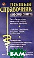 Полный справочник инфекциониста  Елисеев купить