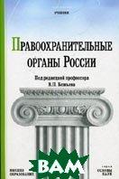 Правоохранительные органы России. 2-е издание  Божьев В.П. купить