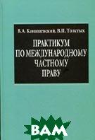 Практикум по международному частному праву  Канашевский В.А., Толстых В.П. купить