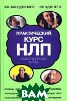 Практический курс НЛП / The NLP Coach  Макдермот Я., Яго В. купить