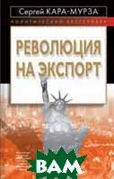 Революция на экспорт  Кара-Мурза С.Г. купить