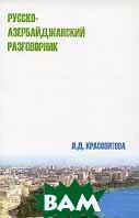 Русско-азербайджанский разговорник  Л. Д. Красовитова  купить