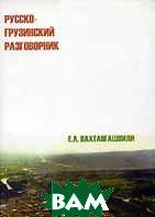 Русско-грузинский разговорник  Е. А. Вахтангашвили купить