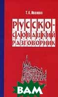Русско-словацкий разговорник  Т. А. Иванова купить