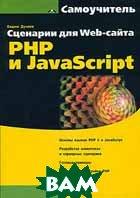 Сценарии для Web-сайта. PHP и JavaScript. Самоучитель  Вадим Дунаев купить