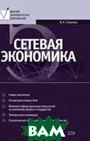 Сетевая экономика. Учебник  Стрелец И.А. купить