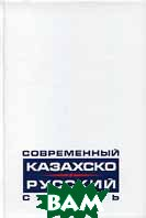 Современный казахско-русский словарь  Под ред Ержановой Л.Д. купить