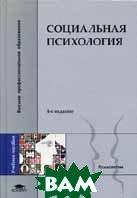 Социальная психология. 5-е издание  Сухов А.Н., Бодалев А.А. купить