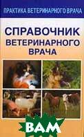Справочник ветеринарного врача. Серия `Практика ветеринарного врача`   купить