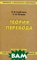 Теория перевода. Учебное пособие  Сдобников В.В., Петрова О.В. купить