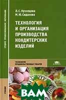 Технология и организация производства кондитерских изделий  Л. С. Кузнецова, М. Ю. Сиданова купить