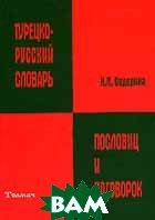 Турецко-русский словарь пословиц и поговорок  Н. П. Сидорина купить