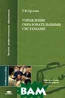 Управление образовательными системами  Т. В. Орлова купить