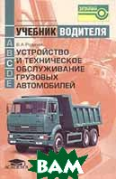 Устройство и техническое обслуживание грузовых автомобилей. Учебник водителя автотранспортных средств категории `С`  В. А. Родичев  купить