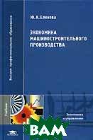 Экономика машиностроительного производства  Ю. А. Еленева  купить