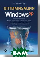 Оптимизация Windows XP / Microsoft Windows XP Power Optimization 
