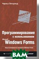 Программирование с использованием Microsoft Windows Forms. Мастер-класс / Programming Microsoft Windows Forms  Петцольд Ч. / Charles Petzold  купить