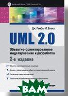UML 2.0. Объектно-ориентированное моделирование и разработка. 2-е издание / Object-Oriented Modeling and Design with UML (2nd Edition)  Рамбо Дж., Блаха М.  / J.R. Rumbaugh, M. R. Blaha  купить