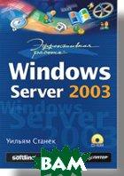 Эффективная работа: Windows Server 2003 (+CD) / Windows Server 2003. Inside Out  Станек У. / William R. Stanek  купить