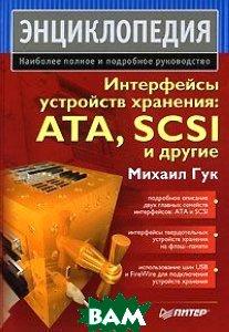 Интерфейсы устройств хранения: ATA, SCSI и другие. Энциклопедия   Гук М. Ю. купить
