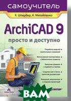 ArchiCAD 9. ������ � ��������. �����������   ������� �. �., ���������� �. �. ������