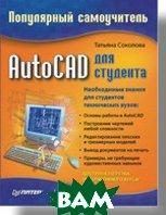 AutoCAD для студента. Популярный самоучитель   Соколова Т. Ю. купить