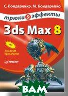 3ds Max 8. Трюки и эффекты (+CD)   Бондаренко С. В., Бондаренко М. Ю. купить