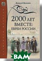 2000 лет вместе: евреи России   Вихнович В. Л. купить