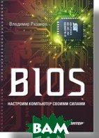 BIOS. Настроим компьютер своими силами   Рязанов В. А. купить