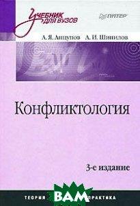 Конфликтология: Учебник для вузов. 3-е изд.   Анцупов А. Я., Шипилов А. И. купить