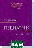 Педиатрия: Учебник для вузов   Сергеева К. М. купить