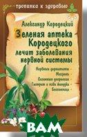 Зеленая аптека Кородецкого лечит заболевания нервной системы  Кородецкий А. В. купить
