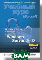 ������������ ���� �� ������ Windows Server 2003 / Designing Security for a Microsoft Windows Server 2003 Network  ����� �.   ������