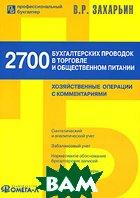 2700 бухгалтерских проводок в торговле и общественном питании. Хозяйственные операции с комментариями  В. Р. Захарьин купить