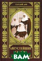 Августейшие сестры милосердия. Серия `Царский дом`  Нина Зверева  купить