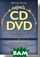 Запись CD и DVD. Профессиональный подход   Бахур В. С. купить