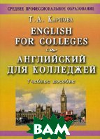 ���������� ��� ��������� / English for Colleges. 7-� �������  ������� �.�. ������