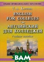 Английский для колледжей / English for Colleges. 7-е издание  Карпова Т.А. купить