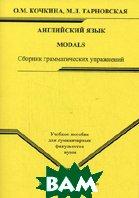 Modals: Сборник грамматических упражнений. Английский язык  Кочкина О.М., Тарновская М.Л. купить