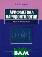 Арифметика парадонтологии: ручные инструменты в пародонтологии  Еловикова Т.М. купить
