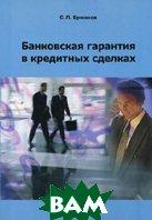 Банковская гарантия в кредитных сделках (теория и практика)  Ермаков С.Л. купить