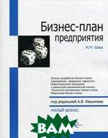 Бизнес-план предприятия  Шаш Н.Н., Касьянов А.В. купить