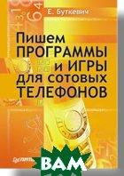 Пишем программы и игры для сотовых телефонов  Буткевич Е. Л. купить